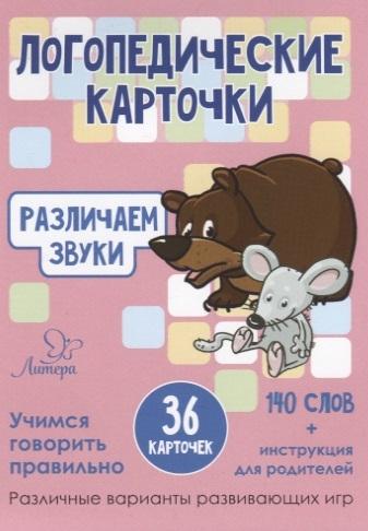Ушинская Т. Логопедические карточки Различаем звуки 36 карточек ушинская т в смешливая мышка