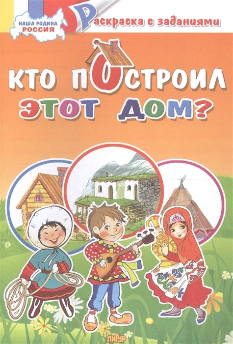 Глушкова Н. (худ.) Кто построил этот дом Раскраска с заданиями