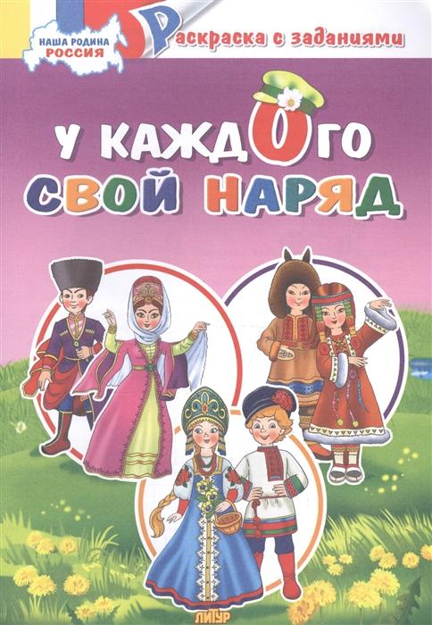 Глушкова Н. (худ.) У каждого свой наряд Раскраска с заданиями