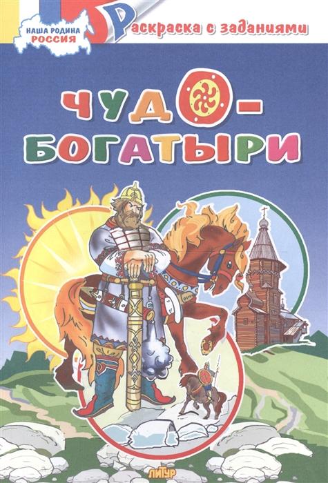 Глушкова Н. (худ.) Чудо-богатыри Раскраска с заданиями