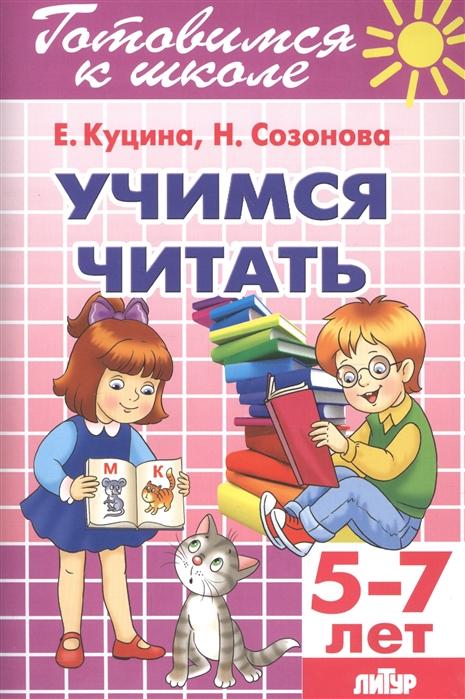Куцина Е., Созонова Н. Учимся читать 5-7 лет куцина е созонова н готовимся к школе тетрадь 8 учимся рассказывать о временах года для детей 5 7 лет