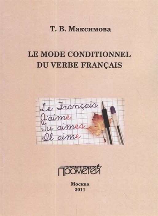 цена Максимова Т. Le mode conditionnel du verbe francais Условное наклонение французского глагола Учебное пособие онлайн в 2017 году
