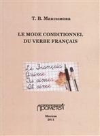 Le mode conditionnel du verbe francais. Условное наклонение французского глагола. Учебное пособие