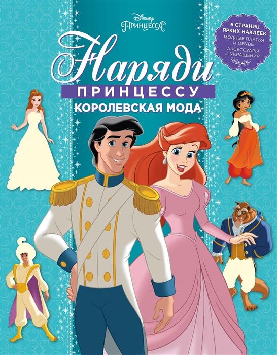 Баталина В. (ред.) Наряди принцессу НП 1804 Принцесса Disney Королевская мода цена и фото