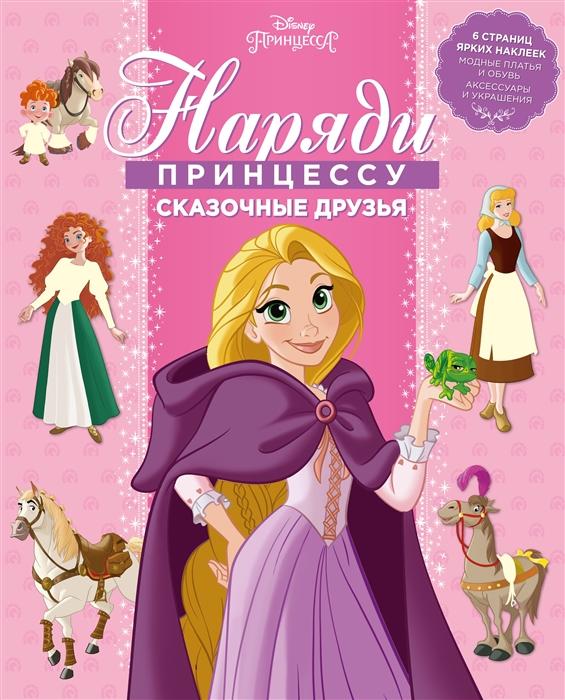 Баталина В. (ред.) Наряди принцессу НП 1801 Принцесса Disney Сказочные друзья цена и фото