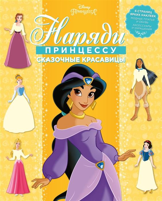 Баталина В. (ред.) Наряди принцессу НП 1802 Принцесса Disney Сказочные красавицы цена и фото