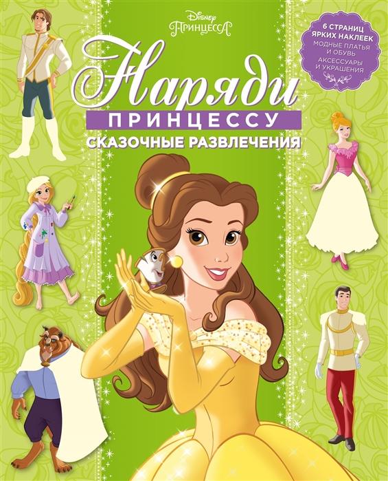 Баталина В. (ред.) Наряди принцессу НП 1803 Принцесса Disney Сказочные развлечения цена и фото