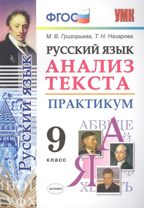 все цены на Григорьева М., Назарова Т. Русский язык 9 класс Анализ текста Практикум онлайн