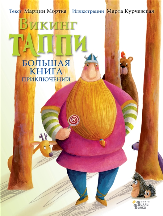 Мортка М. Большая книга приключений викинга Таппи пайп джим большая книга приключений