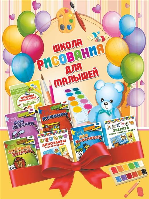 Школа рисования для малышей комплект из 7 книг