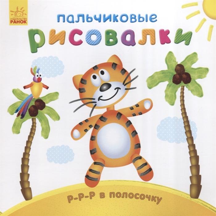 Каспарова Ю. (сост.) Р-р-р в полосочку