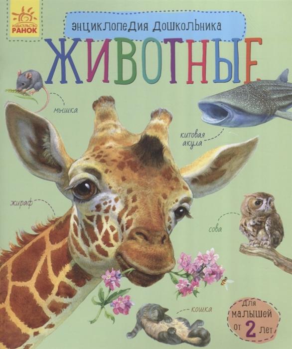 Купить Животные, Ранок, Первые энциклопедии для малышей (0-6 л.)