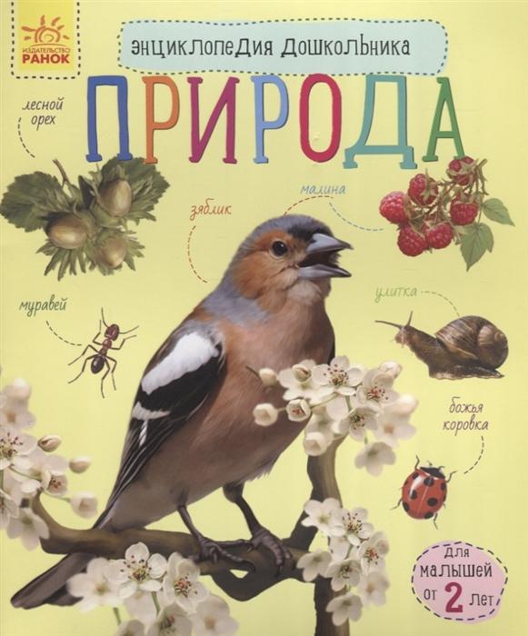 Каспарова Ю. Природа