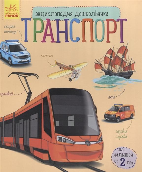 Популях Н. Транспорт