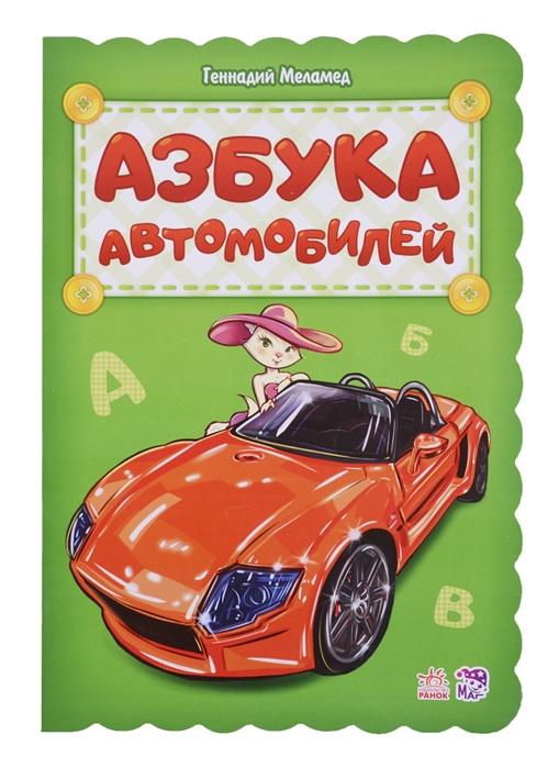 Азбука автомобилей