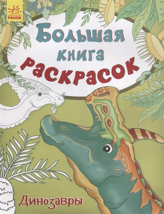Каспарова Ю. (ред.) Большая книга раскрасок Динозавры