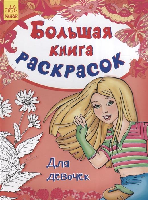 Каспарова Ю. (ред.) Большая книга раскрасок Для девочек саломатина н ред большая книга раскрасок и наклеек для девочек животные 4