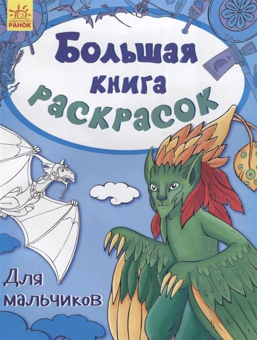 Каспарова Ю. (ред.) Большая книга раскрасок Для мальчиков цена
