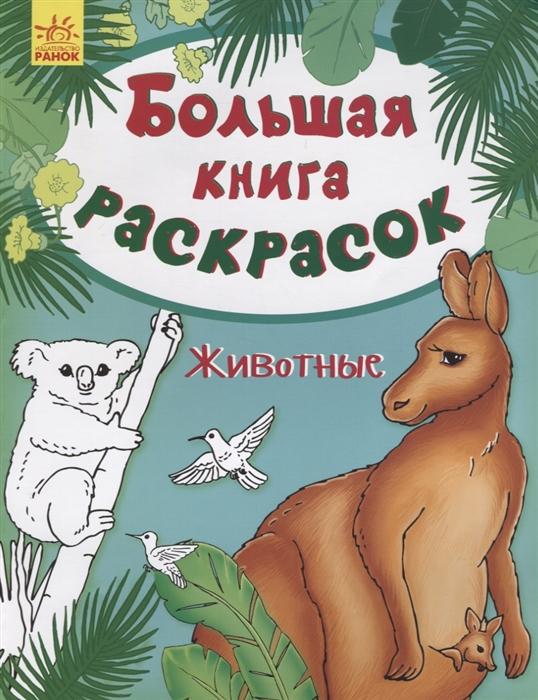 Каспарова Ю. (ред.) Большая книга раскрасок Животные саломатина н ред большая книга раскрасок и наклеек для девочек животные 4