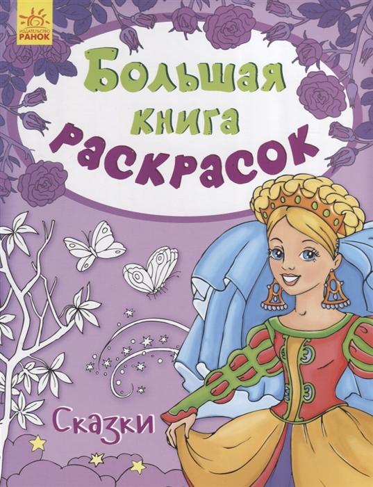 Фото - Каспарова Ю. (ред.) Большая книга раскрасок Сказки ромаденкова ю ред сказки о принцессах
