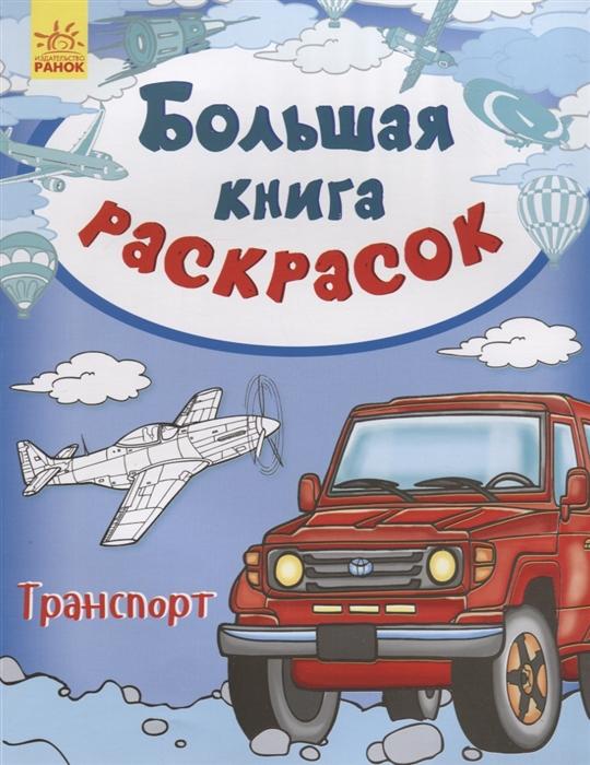 Каспарова Ю. (ред.) Большая книга раскрасок Транспорт цены