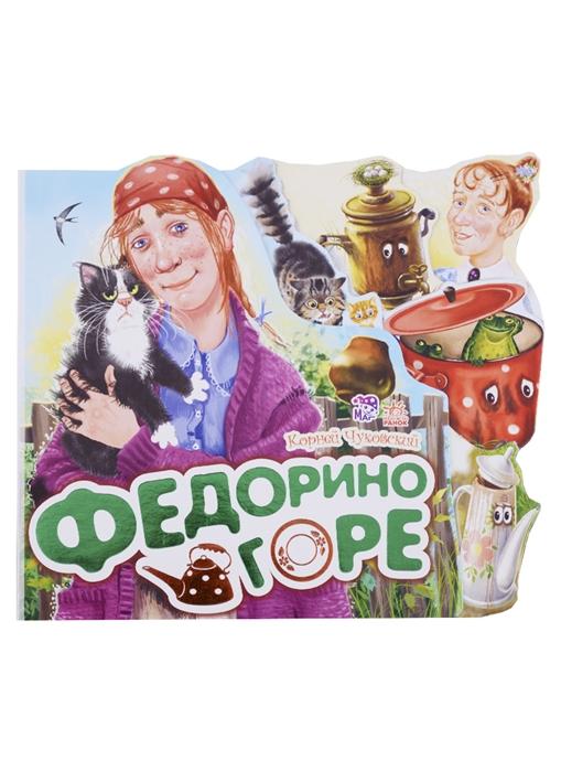 Фото - Чуковский К. Федорино горе чуковский к и федорино горе