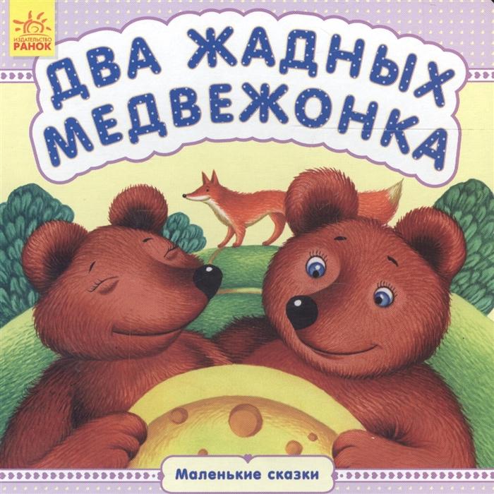цена на Два жадных медвежонка