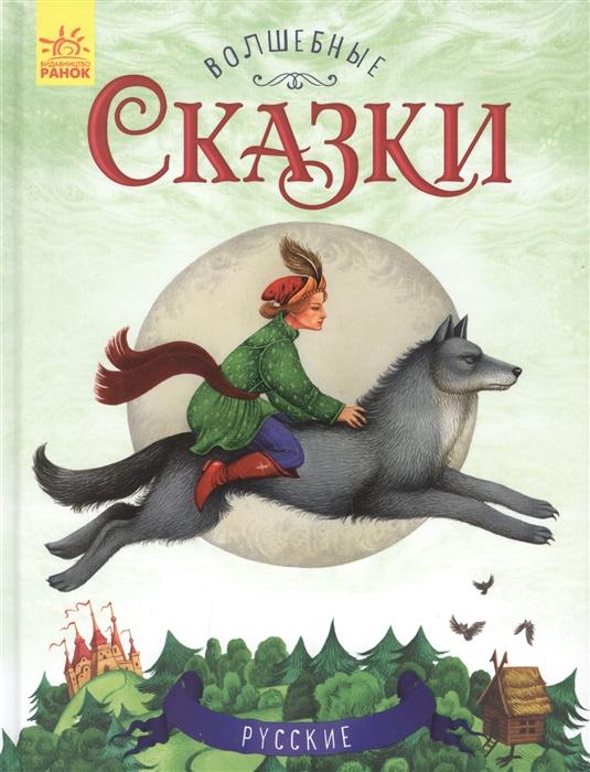 Купить Русские сказки, Ранок, Сказки