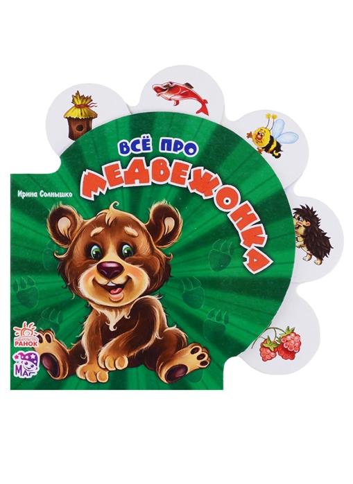 Купить Все про медвежонка, Ранок, Стихи и песни