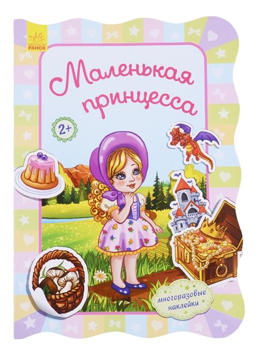 Потанина И. Маленькая принцесса