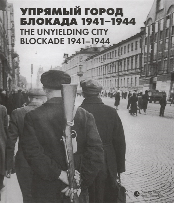 the blockade Упрямый город Блокада 1941-1944 The unyielding city Blockade 1941-1944