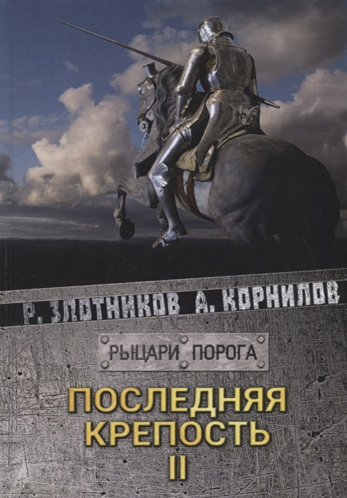 купить Злотников Р., Корнилов А. Последняя крепость Том II по цене 360 рублей