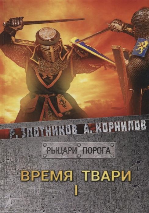 Злотников Р., Корнилов А. Время твари Том I злотников р корнилов а рыцари порога