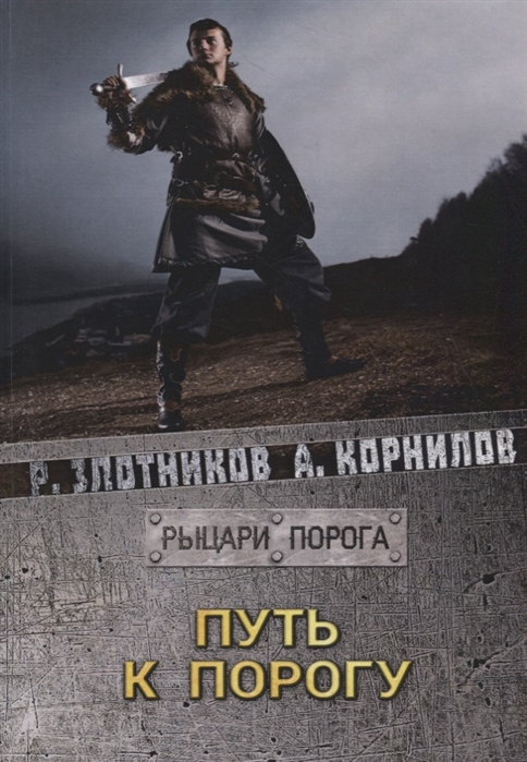 Злотников Р., Корнилов А. Путь к Порогу