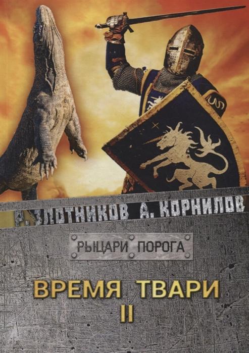 купить Злотников Р., Корнилов А. Время твари Том II по цене 870 рублей