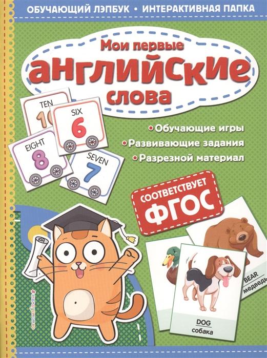 Маланка Т. Мои первые английские слова мои первые английские слова игра словарная битва 90 карточек