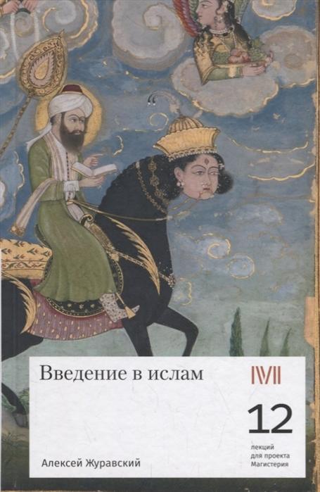 Журавский А. Введение в ислам 12 лекций для проекта Магистерия тапочки женские beppi цвет бежевый 2157840 размер 40