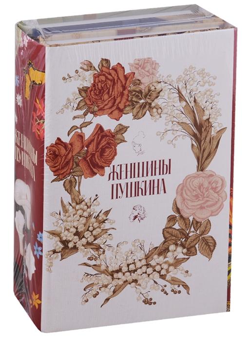 Барыкова М., Фомина Л., Литвинская Е. Женщины Пушкина комплект из 3 книг