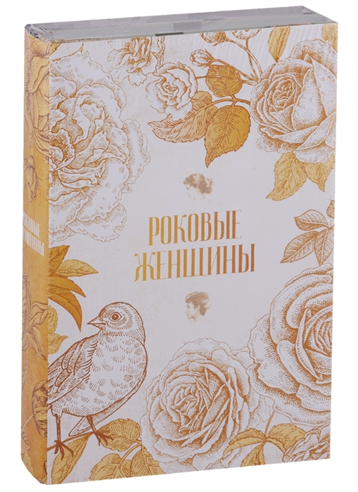 Бутакова О., Литвинская Е. Роковые женщины комплект из 2 книг царев о костелло дж роковые иллюзии