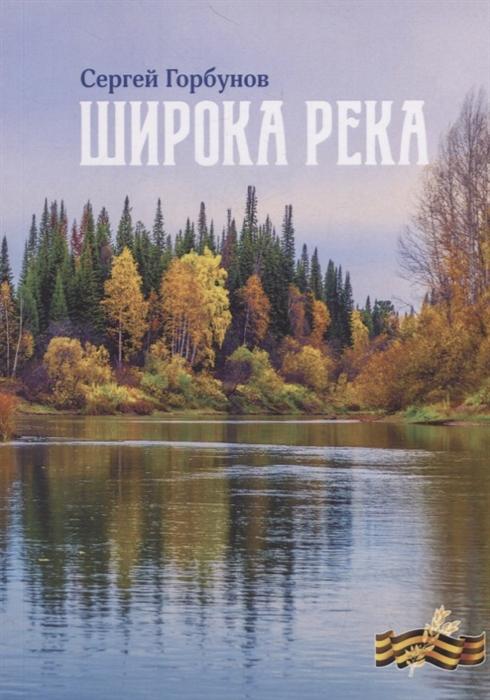 Фото - Горбунов С. Широка река михаил горбунов отчина