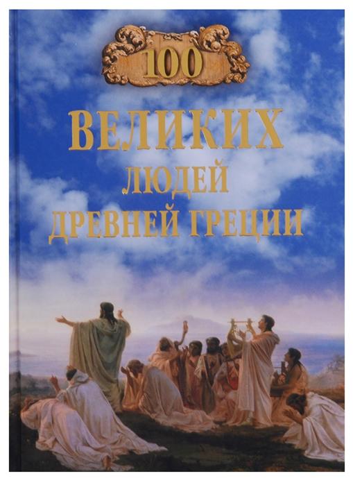 Чернявский С. 100 великих людей Древней Греции чернявский с 100 великих людей древнего рима
