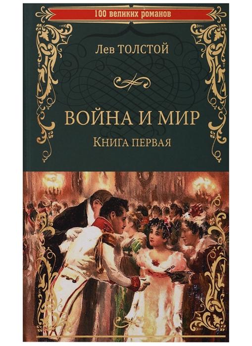 купить Толстой Л. Война и мир Книга первая Тома 1 и 2 онлайн