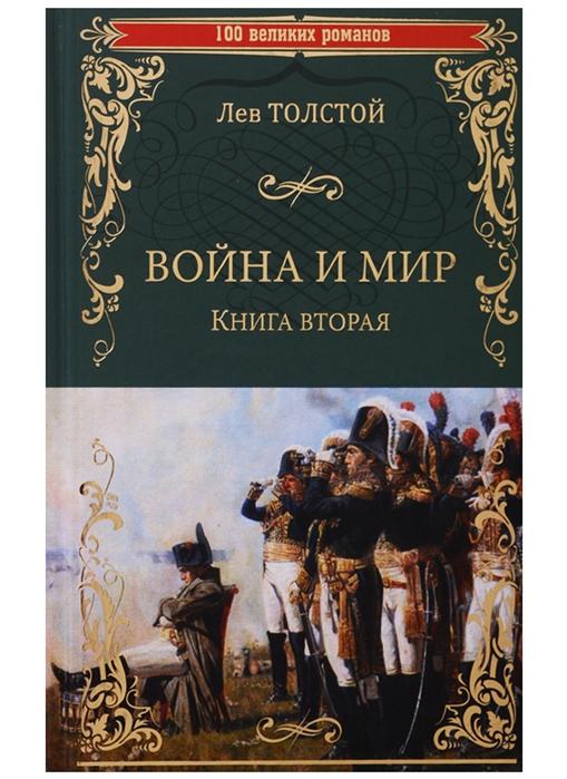 Толстой Л. Война и мир Книга вторая Тома 3 и 4 толстой л война и мир книга первая тома 1 и 2