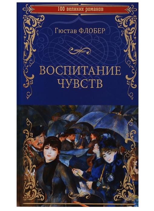 Флобер Г. Воспитание чувств цена в Москве и Питере