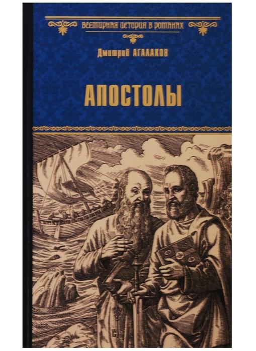 Агалаков Д. Апостолы