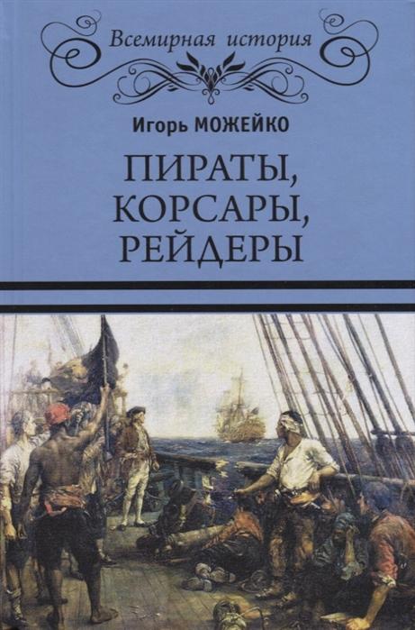 цены Можейко И. Пираты корсары рейдер