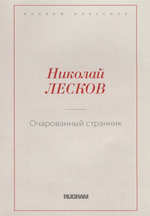 Лесков Н. Очарованный странник николай лесков очарованный странник