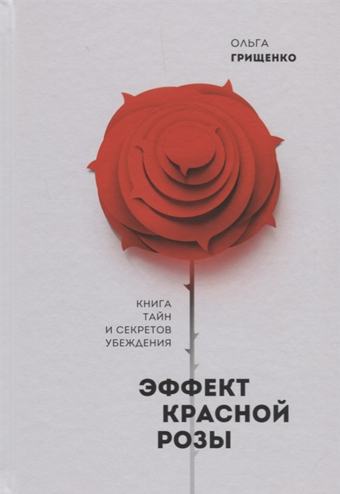 цена Грищенко О. Эффект красной розы Книга тайн и секретов убеждения онлайн в 2017 году