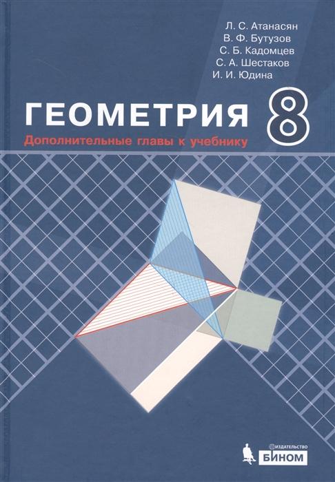 Атанасян Л., Бутузов В., Кадомцев С. И др. Геометрия 8 класс Дополнительные главы к учебнику цена