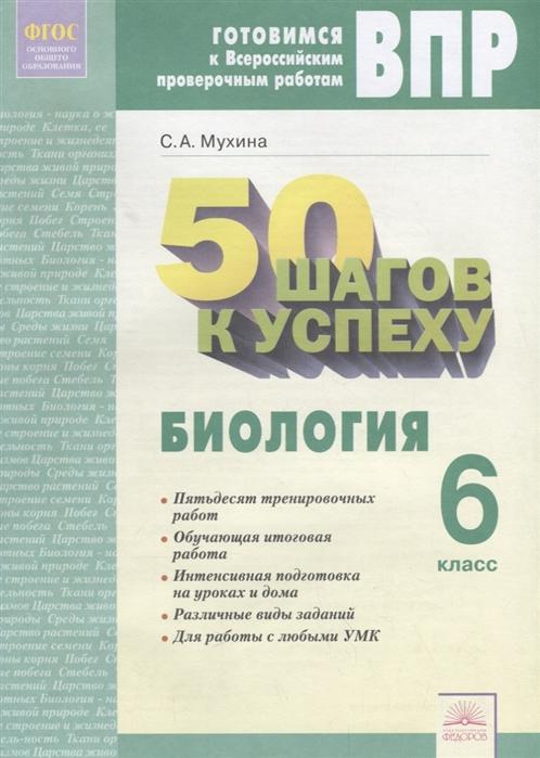 цена на Мухина С. 50 шагов к успеху Готовимся к Всероссийским проверочным работам Биология 6 класс Рабочая тетрадь